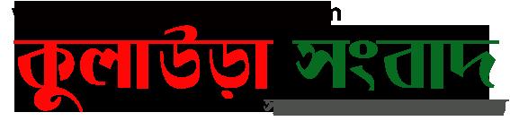 kulauraSongbad logo