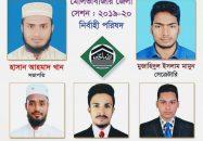 মৌলভীবাজার জেলা ছাত্র মজলিসের নির্বাহী কমিটি গঠন