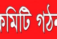 কুলাউড়া উপজেলা ও পৌর জাপার আহ্বায়ক কমিটি গঠন