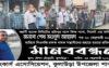 ব্যাংক কর্মকর্তা মওদুদ আহমদ হত্যার প্রতিবাদে কুলাউড়ায় মানববন্ধন