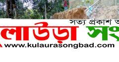 কুলাউড়ায় টিলা কেঁটে রাস্তা নির্মাণ: মারাত্মক ঝুঁকিতে বসতবাড়ি